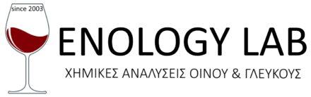 ΟΙΝΟΛΟΓΙΚΟ ΕΡΓΑΣΤΗΡΙΟ